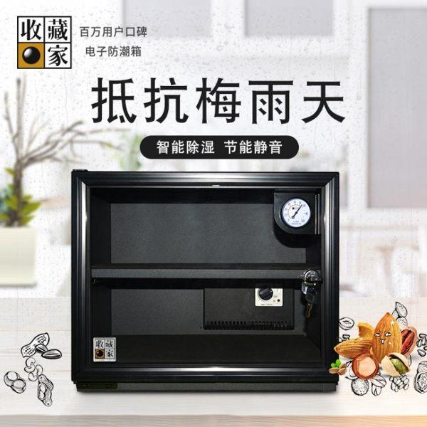 臺灣收藏家JG28單反相機鏡頭藥食品居家生活防潮電子干燥除濕箱櫃