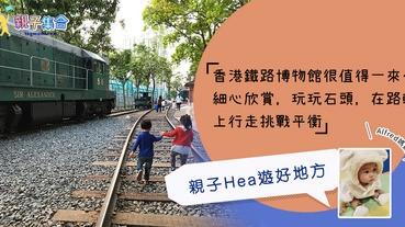 【專欄作家:Alfred媽媽】戶外郊遊-大埔香港鐵路博物館 (親子Hea遊好地方)