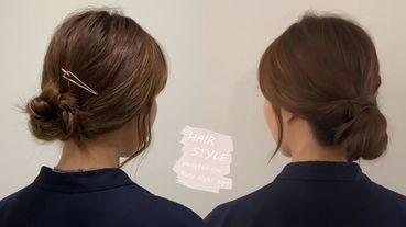 韓國髮型師低包頭、低馬尾教學!碎髮「先夾後綁」技巧,綁出隨性感小臉低馬尾