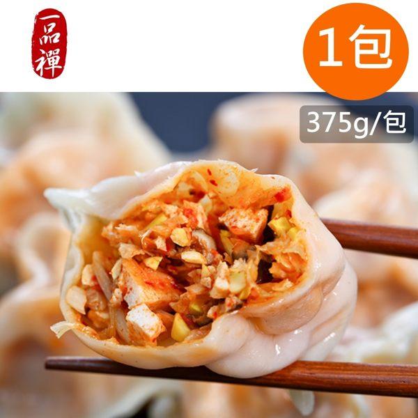 【樂品食尚】一品禪.韓式泡菜純手工水餃(雜糧皮)375g/包(約15顆)