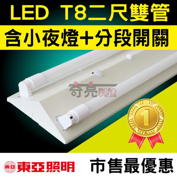 現貨 東亞 LED 2尺2燈 山型燈 +小燈+分段開關含東亞 LED T8 2尺燈管 LED山型燈 吸頂燈【奇亮科技】