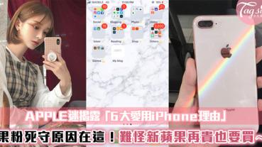 APPLE迷揭露「6大愛用iPhone理由」~果粉死守原因在這!難怪新蘋果再貴也要買~