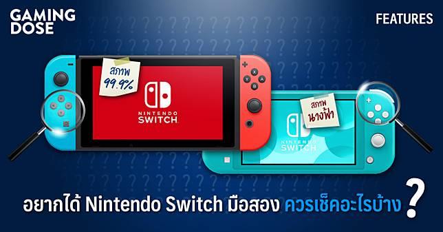 อยากได้ Nintendo Switch มือสอง ควรเช็คอะไรบ้าง ?