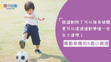 運動除了強身健體外,透過做運動,教懂小朋友的5個人生小道理