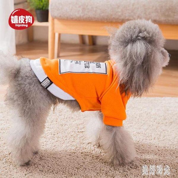 狗狗衣服 花邊假兩件比熊時尚寵物四季款衛衣小型犬比熊博美 zh5913『美好時光』