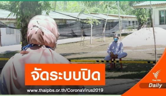 COVID-19 จากอินโดนีเซียถึงไทย ใช้ระบบปิดดูแล-รักษา