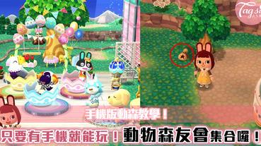 【駐站作家:Alice Lin】只要有手機也可玩最夯的動物森友會!附遊戲小撇步、拿switch版道具~