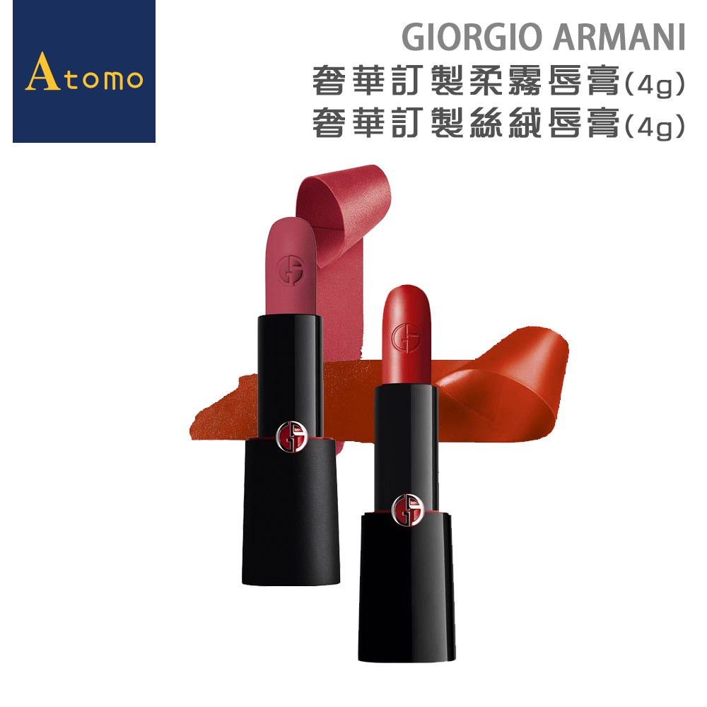 品 牌:Giorgio Armani 商品名稱:GIORGIO ARMANI 奢華訂製柔霧唇膏(4g) 規格說明:4g / NT$ 1,250 產地/貨源:法國/平行輸入 保存期限:36個月 使用方法