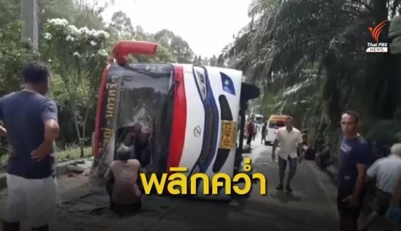 รถมินิบัสสมาคมจีนพลิกคว่ำ ตาย 2 เจ็บ 18