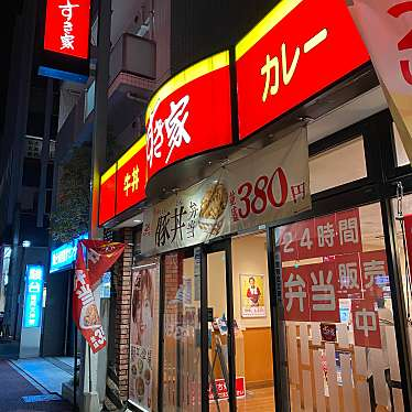 すき家 福岡舞鶴店のundefinedに実際訪問訪問したユーザーunknownさんが新しく投稿した新着口コミの写真