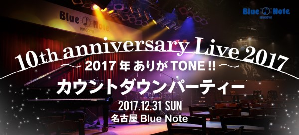 countdown_bluenote_2017n.jpg