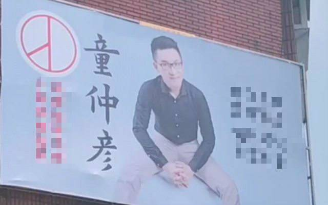 ▲台北市無黨籍議員童仲彥的最新競選看板曝光,「超狂政見」引發網友熱議。(圖/翻攝自 PTT )
