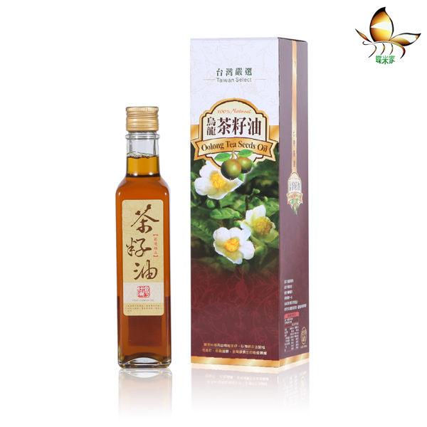 【蝶米家】100%台灣天然茶籽油體驗瓶(250ml/瓶)