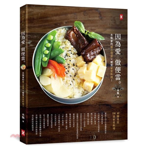 [79折]《野人文化》因為愛,做便當:水瓶家的暖心便當╳暖胃家常料理!/水瓶 作;水瓶 攝影