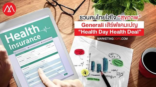 """ชวนคนไทยใส่ใจ """"สุขภาพ"""" Generali ร่วมกับ พาร์ทเนอร์ เสิร์ฟแคมเปญ """"Health Day Health Deal"""" เช็คความฟิตในราคาเบาๆ"""