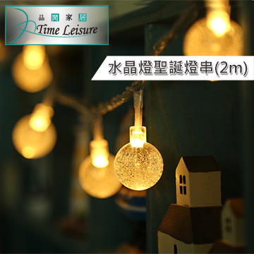 ◆創造出個人風格的裝飾燈串 ◆溫暖舒適的光線,增添節慶氣氛 ◆派對、會場、餐廳、房間佈置皆適用 ◆使用LED燈泡,較白熾燈泡更省電,壽命更長