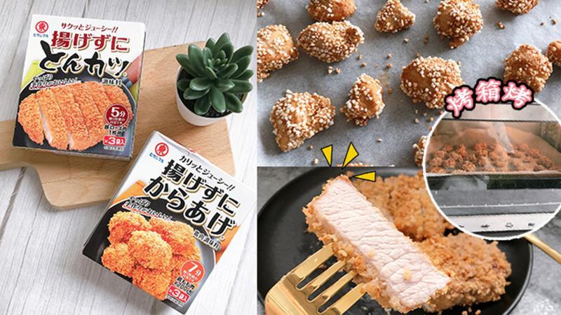 【日本東丸不用炸的炸雞粉/炸豬排粉】不沾油也能炸出美食