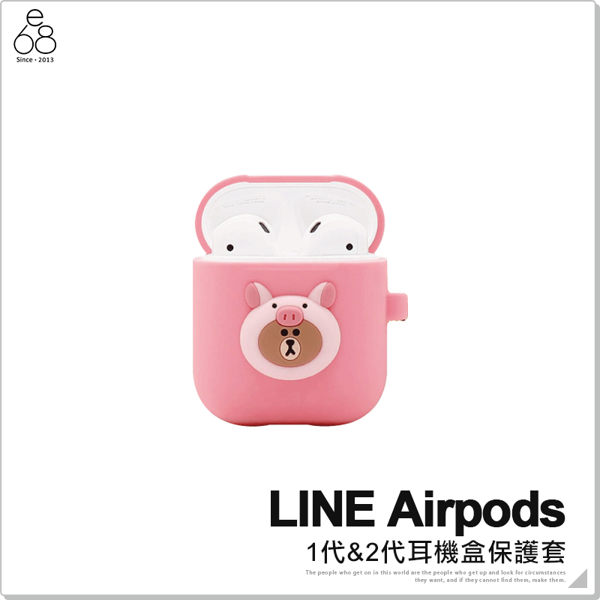 LINE FRIENDS授權 1代&2代可通用 減緩衝擊 防塵刮傷 厚度輕薄 握感舒適 完整包覆