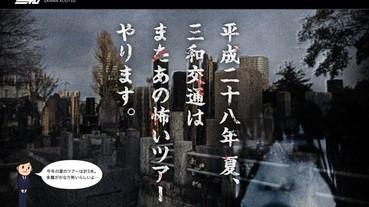 三和交通的「東京都心靈地點之旅」