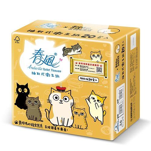 春風 黃阿瑪抽取式衛生紙100抽*20包【愛買】