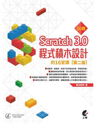 ◆ 本書架構可分為基礎操作與範例實作兩大部分,前兩章針對Scratch的舞台、角色造型、音訊、程式積木的新增與編修做了完整介紹,之後透過範例循序漸進引導初學者活用Scratch各種程式積木。◆ 本書適