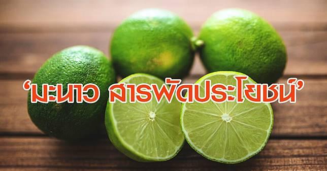 สมุนมะนาว