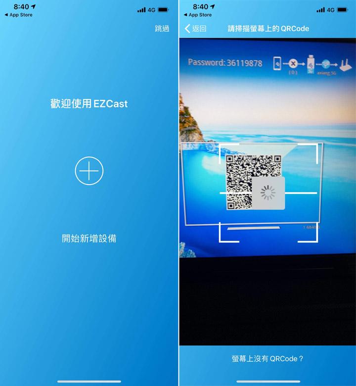 在 iOS 與 Android 平台皆可找到 EZCast 的應用程式(下面小編以 iOS 平台來做示範)。當安裝完 EZCast 之後,我們可以點選主頁面上的「+」鈕開始新增手機設備的連結,接下來請確認手機已連結上 Wi-Fi 訊號,並透過手機鏡頭掃描連結電視畫面上的 QRcode。