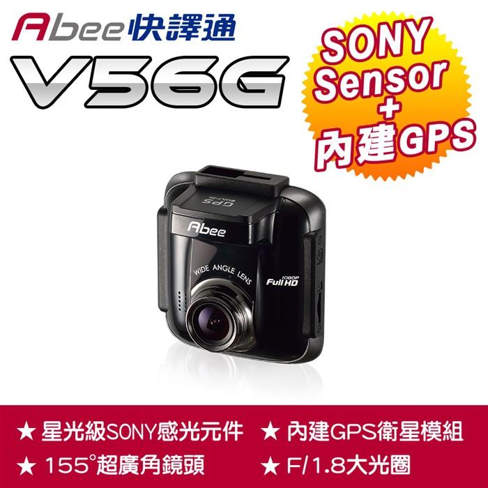 快譯通 Abee V56G GPS高畫質行車記錄器SONY Exmor感光元件,高畫質夜視清晰FHD1080P每秒30fps高速拍攝F/1.8大光圈,隨時提供完美錄影品質155°超廣角鏡頭,前方狀況一
