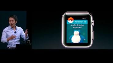 《Pokemon Go》登陸 iOS,以後將可以用 Apple Watch 孵蛋了!