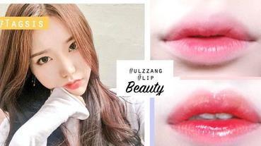 臉贊女生的彩妝秘密~畫出紅潤的Ulzzang唇妝,這小心機女生一定要學~