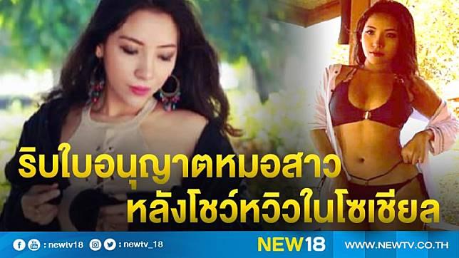 หมอสาวเน็ตไอดอลพม่าถูกริบใบอนุญาต หลังโชว์หวิวในโซเชียล