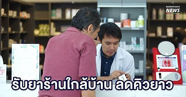 เตรียมให้ผู้ป่วยรับยาจากร้านขายยาใกล้บ้าน ลด รพ.แออัด-รอนาน