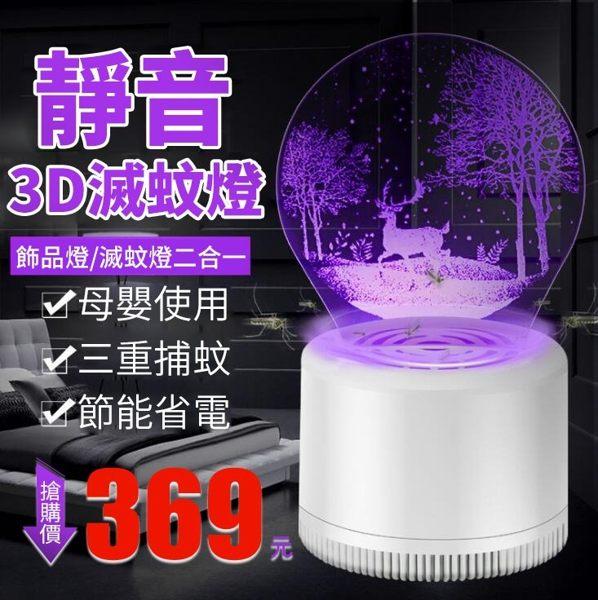 3D滅蚊燈靜音USB家用led飾品夜燈誘蚊吸入式滅蚊器