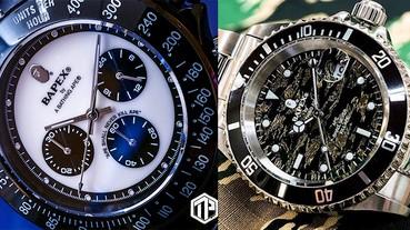 以Rolex經典錶款為設計概念!BapeX推出兩款全新腕錶!