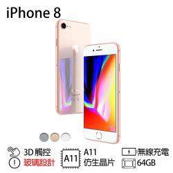 APPLE iPhone 8 64G智慧型手機