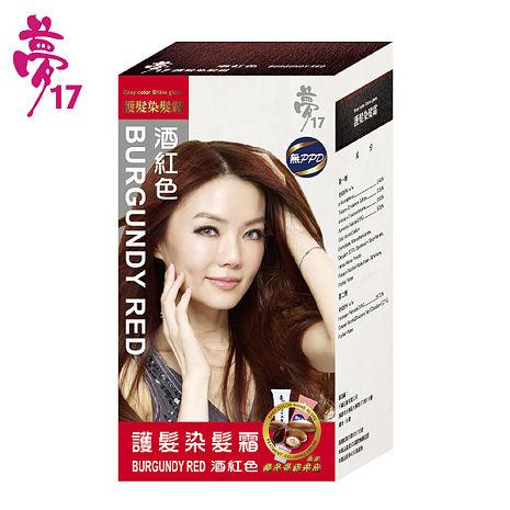 夢17護髮染髮霜酒紅色X2盒-活動,完美色彩無過敏源添加摩洛哥核果油,讓你柔美度、光澤感一次到位打造最佳髮色柔美度激增,myfone購物推薦,身體。頭髮清潔保養,護髮、造型、染髮