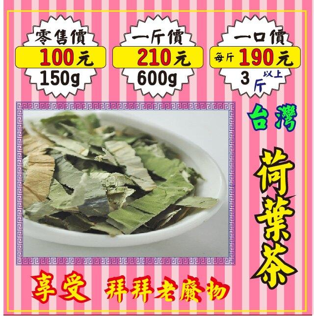 M33【享受の荷葉茶】✔無硫▪本產║相關產品:粉玫瑰花 山藥 花椒粒 珍珠粉 羅漢果