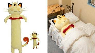 可能比你身高還高!官方推出「超巨型喵喵/皮卡丘」玩偶,寶可夢迷就是要抱著睡~