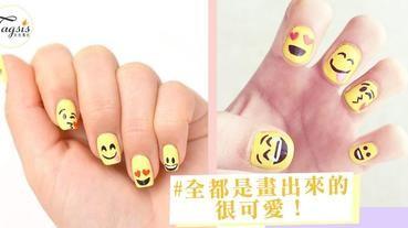 不想再塗淨色指甲油?可愛風佻皮EMOJI指甲,自己在家也可以畫哦~