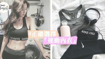 80%女生都穿錯運動內衣!3招正確選擇「運動內衣」~ 防止胸部變小、下垂!