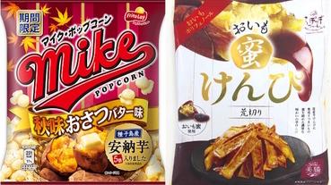 日本必買|日本人最愛地瓜薯片!盤點日本地瓜超人氣零食精選特輯