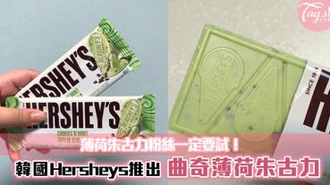 薄荷朱古力粉絲一定要試!韓國Hershey's推出「曲奇薄荷朱古力」也太搭了吧!