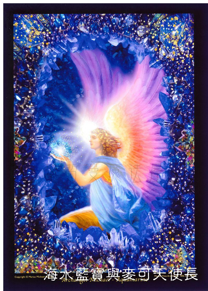 海水藍寶與麥可天使長 aqua marine & michael【5*7吋美國進口正版作品】- 水晶天使系列畫
