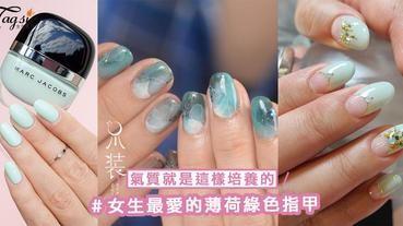 氣質就是這樣培養的!女生最愛的薄荷綠色指甲, 薄荷綠控請看這邊啦~