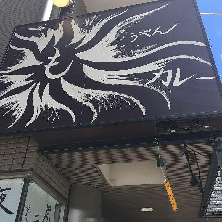 実際訪問したユーザーが直接撮影して投稿した西新宿カレーもうやんカレー 大忍具の写真