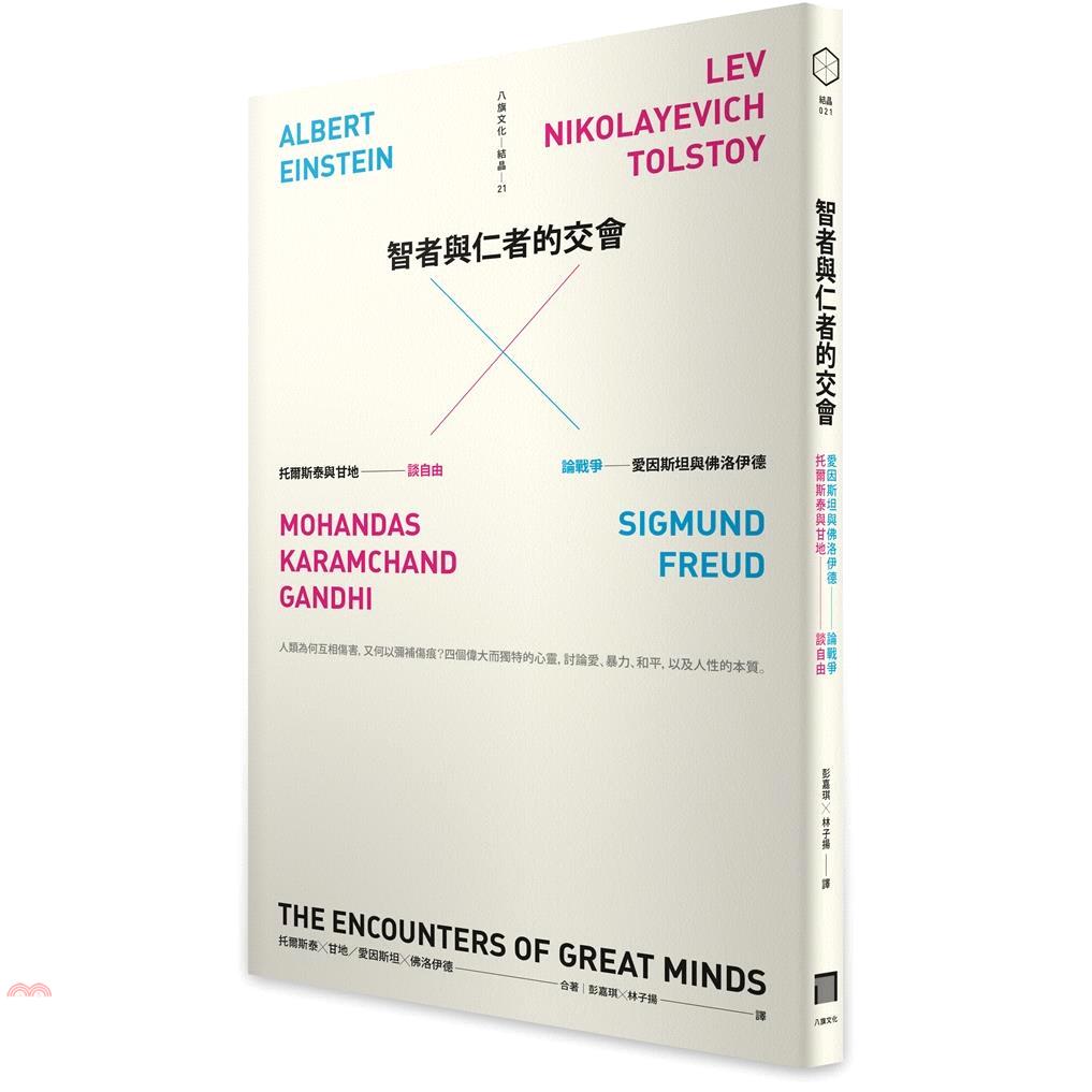書名:智者與仁者的交會:托爾斯泰與甘地談自由,愛因斯坦與佛洛伊德論戰爭系列:結晶定價:190元ISBN13:9789578654341替代書名:The Encounters of Great Mind
