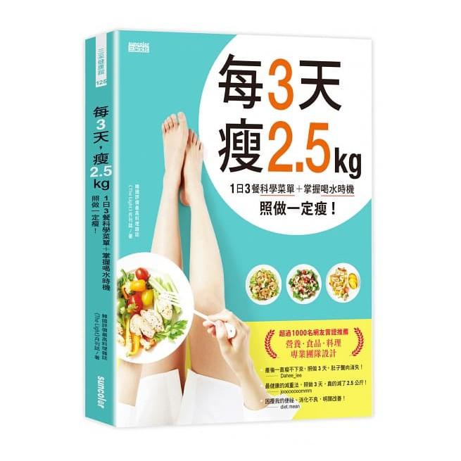 三采-每3天瘦2.5kg:1日3餐科學菜單+掌握喝水時機 照做一定瘦!