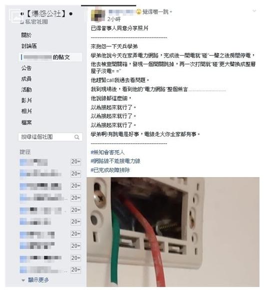 網友自製「電力網路」誤會大了,導致整層樓跳電