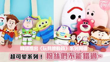 滿滿的回憶!韓國推出《玩具總動員》系列周邊,超實用的系列~