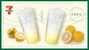 7-11季節限定「蜜柚氣泡珍珠」!平均全台每間7-11不到200杯的蜜柚氣泡珍珠,這不喝怎麼對得起自己?
